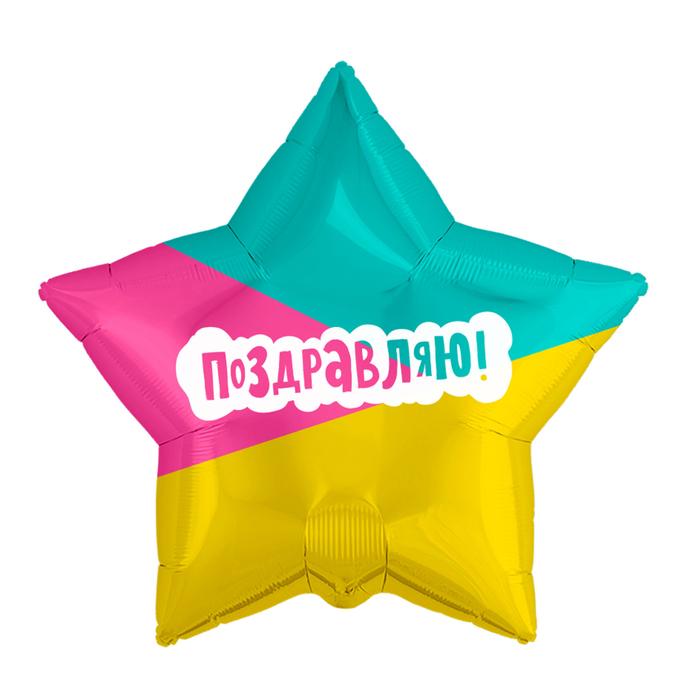 """Шар фольгированный 21"""" """"Поздравляю"""", трехцветный, звезда"""