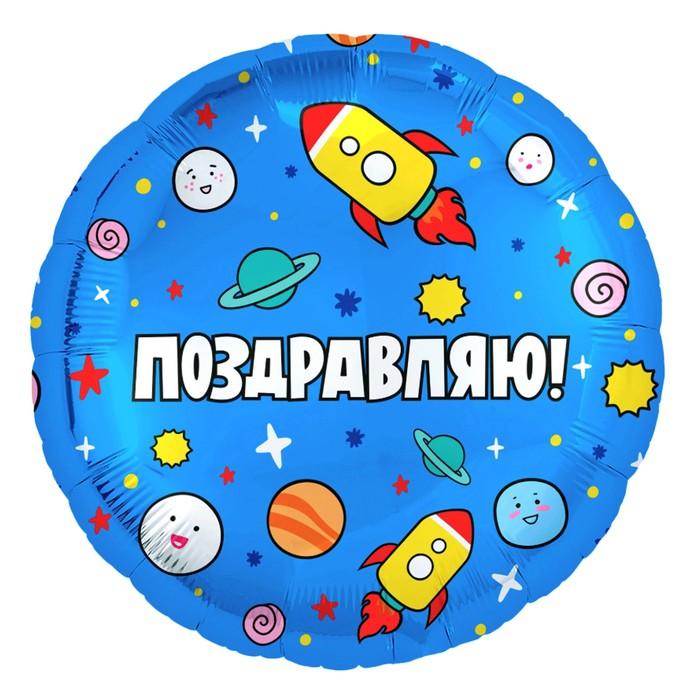 """Шар фольгированный 18"""" """"Поздравляю"""", ракеты в космосе, круг"""