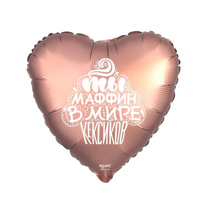"""Шар фольгированный 18"""" сердце """"Ты маффин в мире кексиков"""", мистик"""