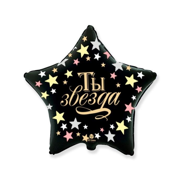 """Шар фольгированный 18"""" """"Ты звезда"""", звезда"""