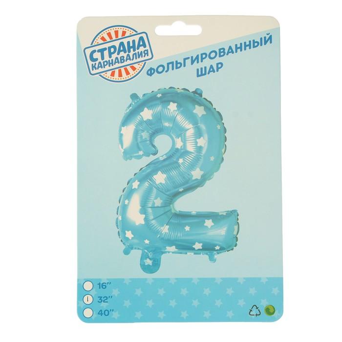 """Шар фольгированный 32"""" Цифра 2, звёзды, индивидуальная упаковка, цвет голубой"""