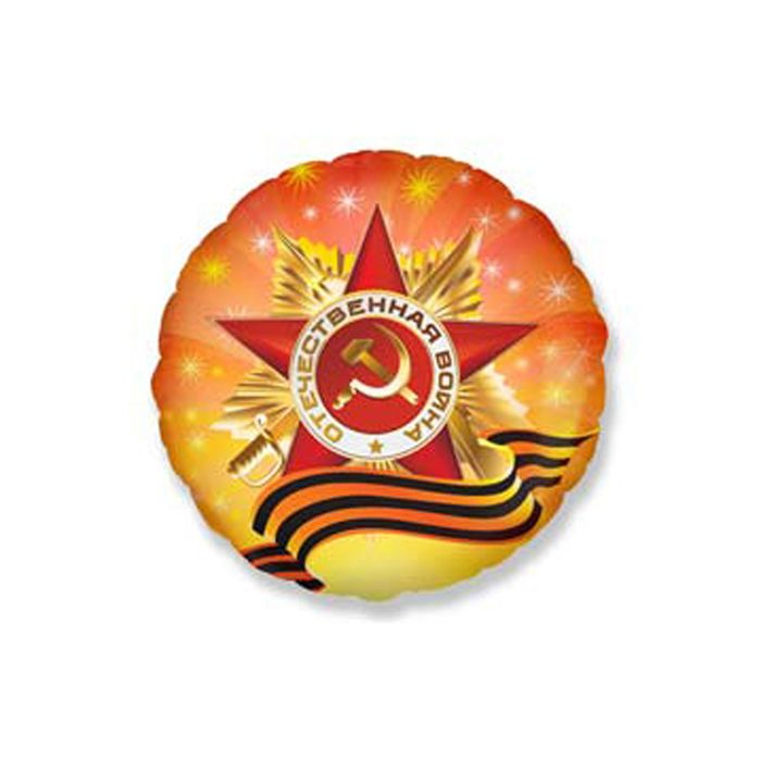 """Шар фольгированный 18"""" """"Орден Отечественной Войны"""", круг"""