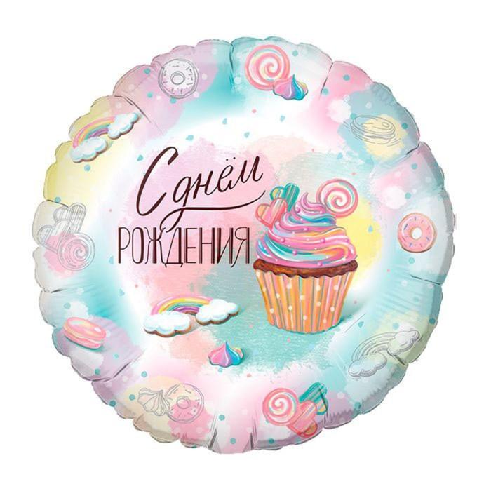 """Шар фольгированный 18"""" «С днем рождения», пироженка"""