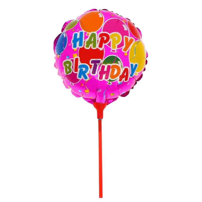 """Шар фольгированный 10"""" """"С днём рождения!"""" с палочкой, шарики, круг"""