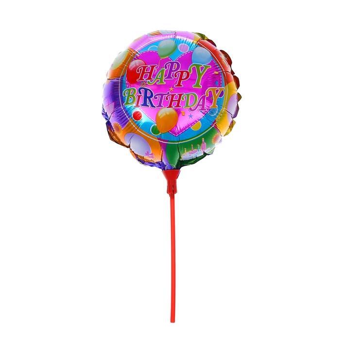 """Шар фольгированный 10"""" """"С днём рождения!"""" с палочкой, круг"""