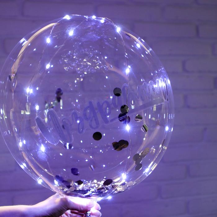 """Светящийся шар """"В День Рождения!"""" + светодиодная лента"""