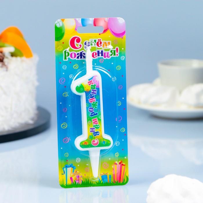 """Свеча для торта цифра """"День рождения"""" 1"""