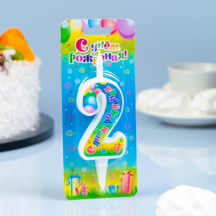 """Свеча для торта цифра """"День рождения"""" 2"""