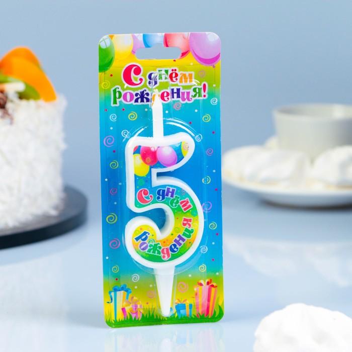 """Свеча для торта цифра """"День рождения"""" 5"""