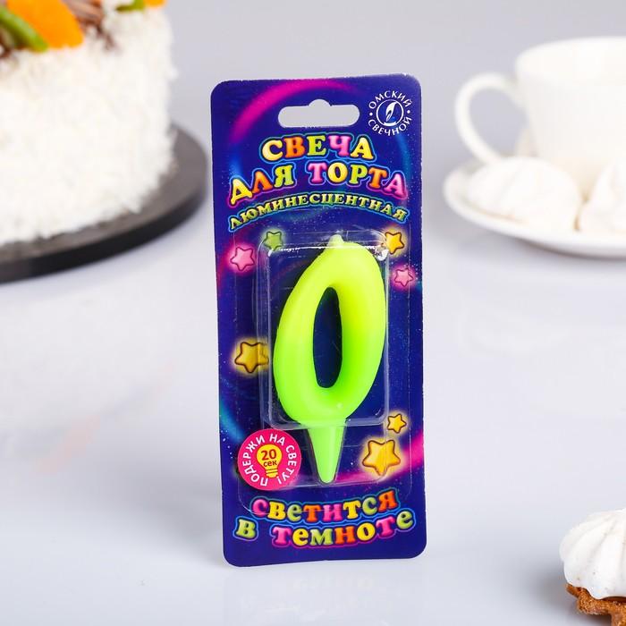 """Свеча для торта цифра """"Люминесцентная"""" """"0"""""""