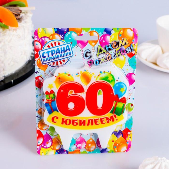 """Свеча для торта юбилейная """"60"""", 10 х 10 см"""