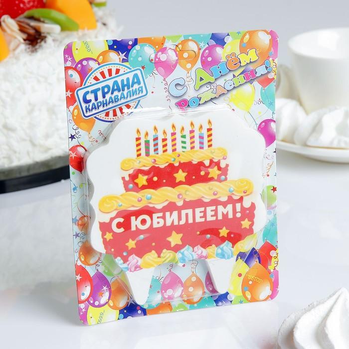 Свеча для торта «С Юбилеем», торт со свечами, 10х10 см