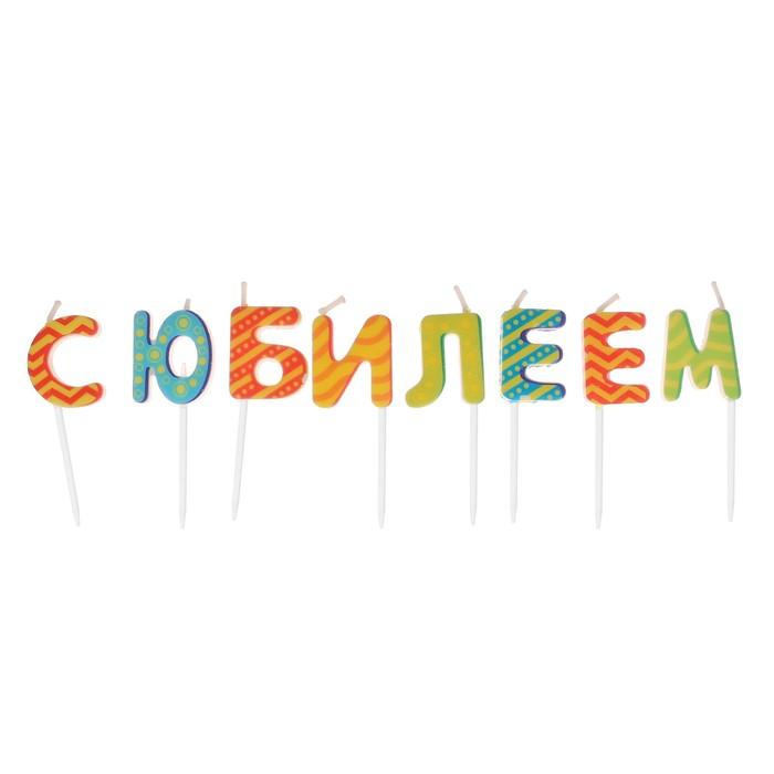 """Набор свечей """" С Юбилеем"""", 14.5 х 17.5 см"""