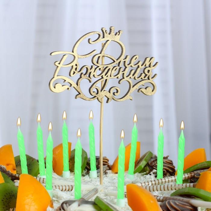 """Топпер """"С Днём Рождения"""", с короной, на подвесе, золотой + Свечи"""
