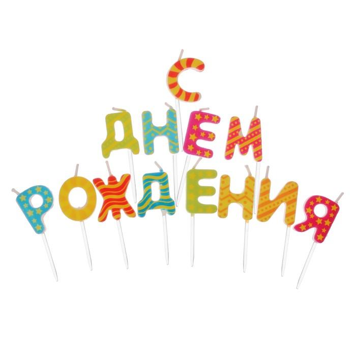 """Набор свечей """" С днем рождения"""", яркие, 14.5 х 17.5 см"""