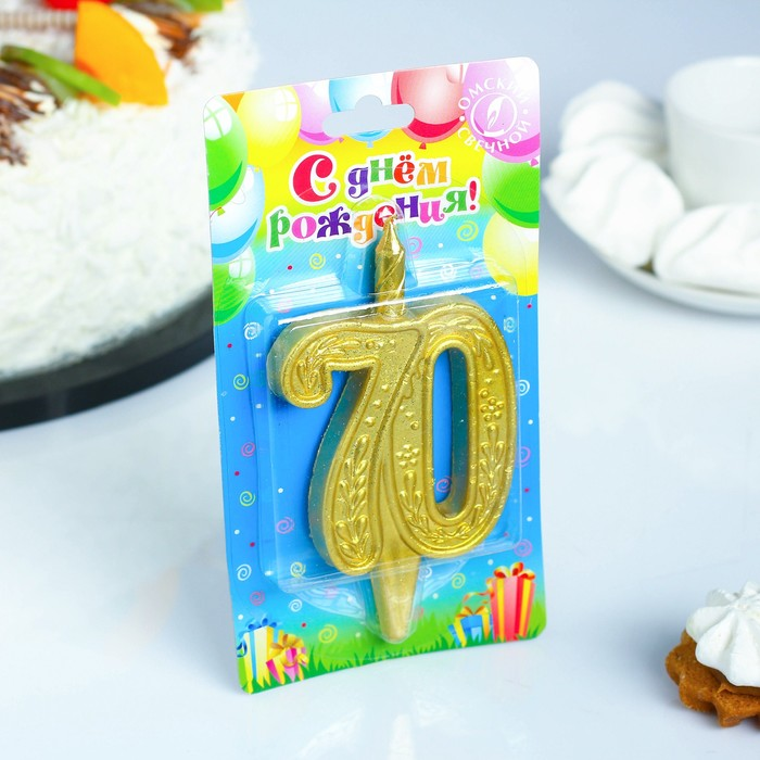 """Свеча для торта цифра """"Юбилейная"""" 70, золотая"""