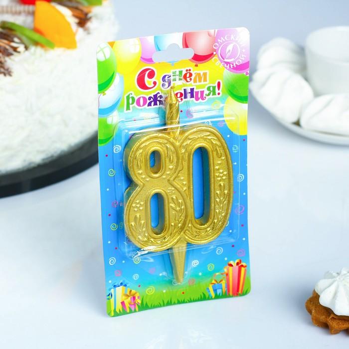 """Свеча для торта цифра """"Юбилейная"""" 80, золотая"""
