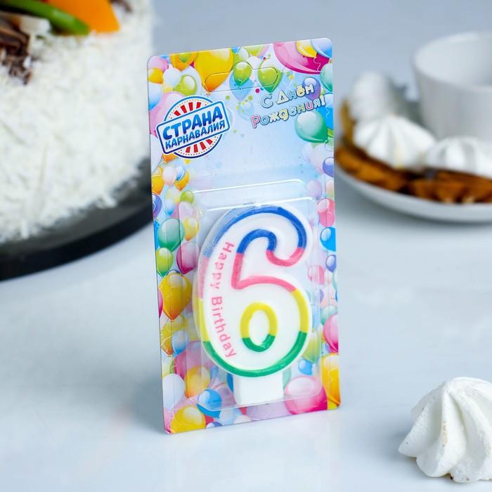 """Свеча восковая для торта """"Цветная полосочка"""" цифра 6"""