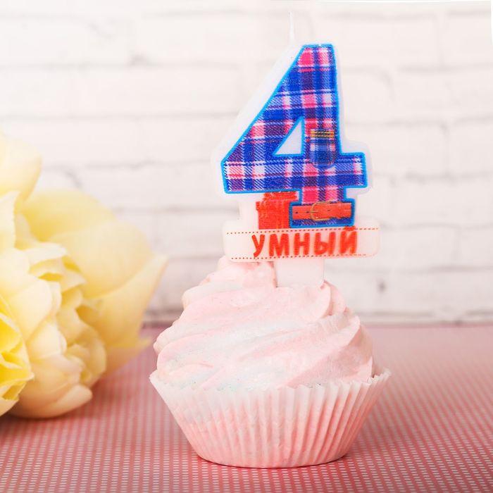 "Свеча в торт цифра 4 ""Умный"""
