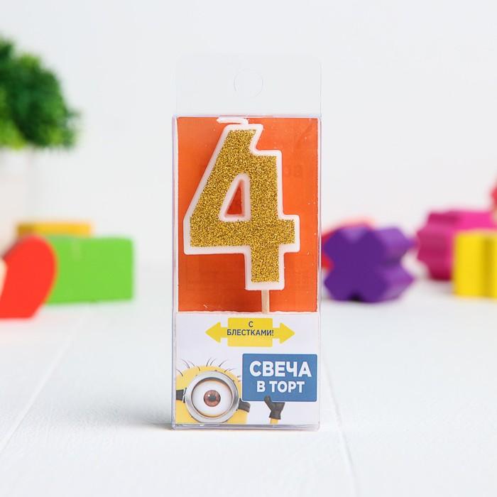 Свеча в торт цифра 4, Гадкий Я, с блестками, 3,5 х 5 см