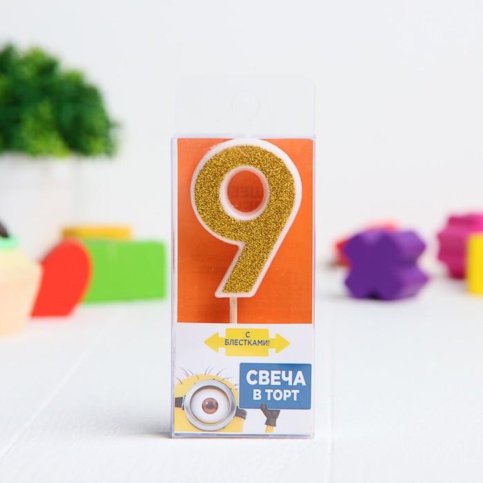 Свеча в торт цифра 9, Гадкий Я, с блестками, 3,5 х 5 см
