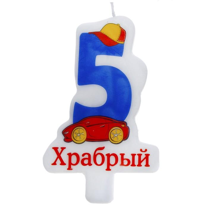 """Свеча в торт цифра 5 """"Храбрый"""""""