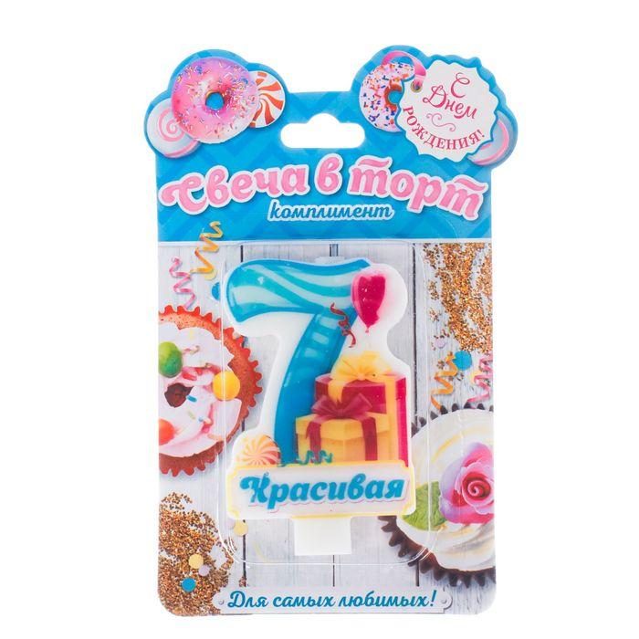 "Свеча в торт цифра 7 ""Красивая"""