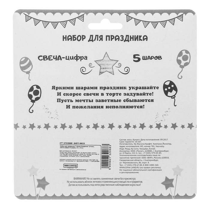 """Набор для праздника """"С днем рождения"""" 5 лет, свеча + 5 шаров"""
