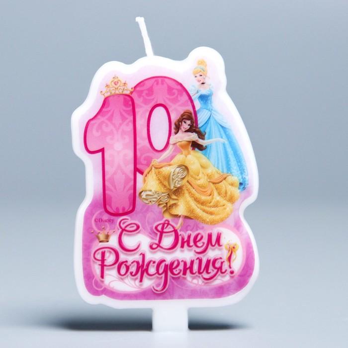 """Свеча в торт Дисней """"С днем рождения"""" цифра 10 Принцессы"""