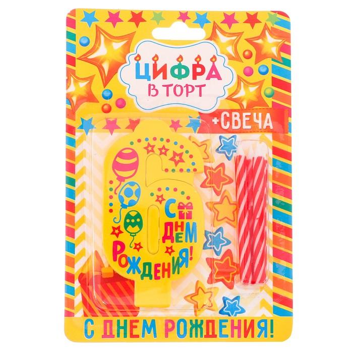 "Свеча в торт EVA цифра 6 ""С днем рождения"""