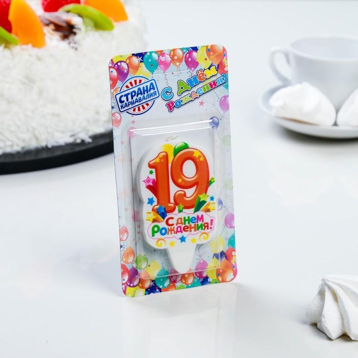 """Свеча для торта цифра «С Днём Рождения» """"19"""" оранжевая, 5х8,5см"""