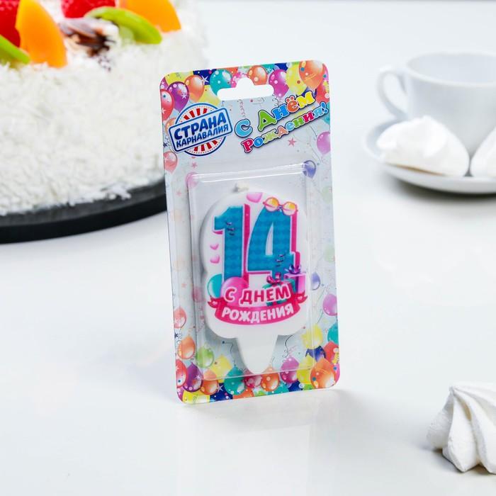 """Свеча для торта цифра """"С Днём Рождения"""" """"14"""" бирюзовая"""