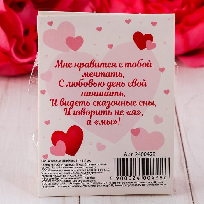 Свеча-сердце «Люблю»