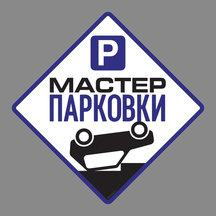 """Наклейка на авто """"Мастер парковки"""""""