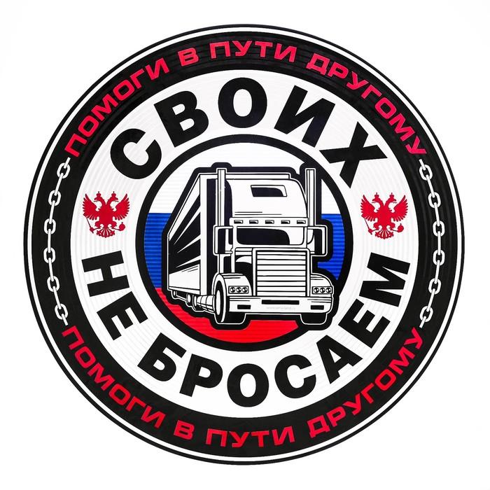 """Наклейка на автомобиль """"Братство дальнобоев"""", 48х48 см"""