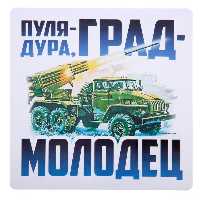 Наклейка на авто «Град-молодец»
