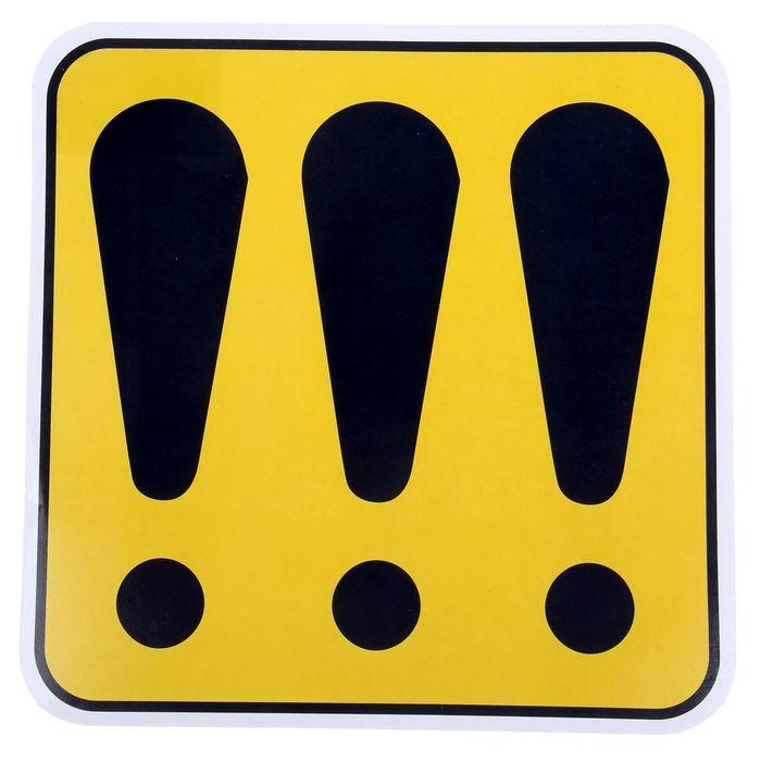 """Наклейка - знак на авто """"Очень начинающий водитель"""""""