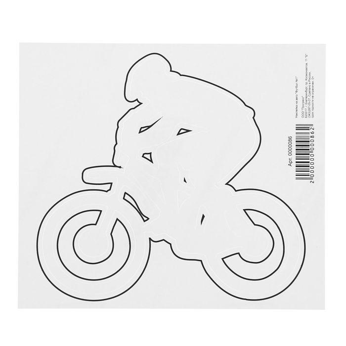 """Наклейка на авто """"Велосипедист №4"""""""