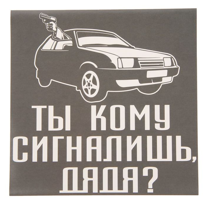"""Наклейка на авто """"Ты кому сигналишь"""" 20х20 см"""