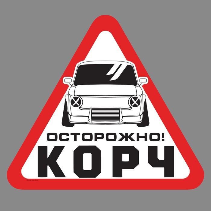 """Наклейка на авто """"Осторожно!"""""""