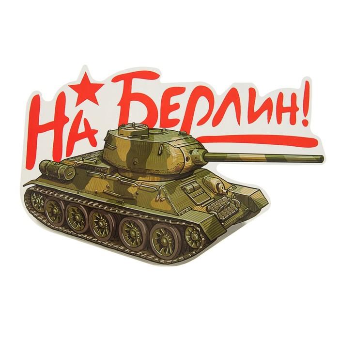 """Наклейка на авто """"На Берлин!"""" 200х250мм, Танк"""