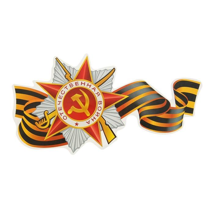 "Наклейка на авто ""Орден Красной звезды"" 200х330мм"