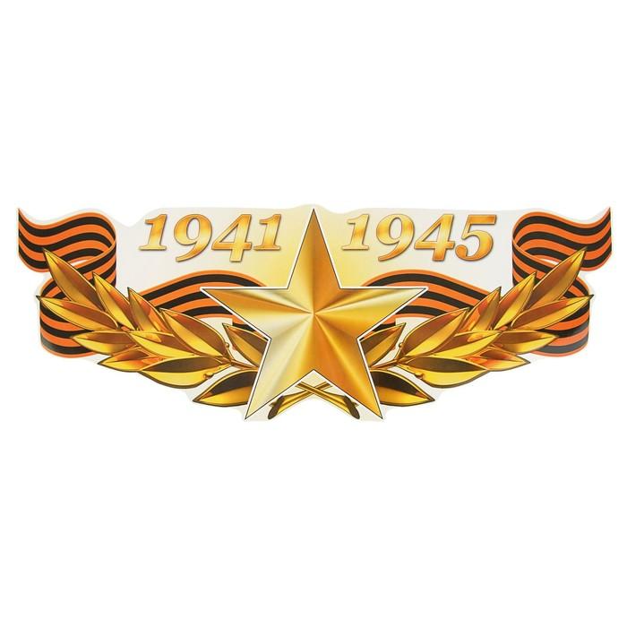 "Наклейка на авто ""1941-1945 Золотая звезда"" 475х175мм"
