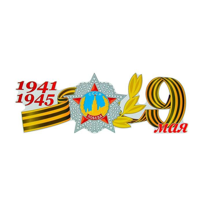 """Наклейка на авто """"1941-1945 Орден победы 9 мая"""" 508x184 мм"""