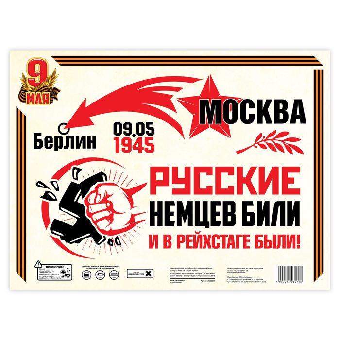 "Набор наклеек на авто ""9 мая: Русские немцев били"""