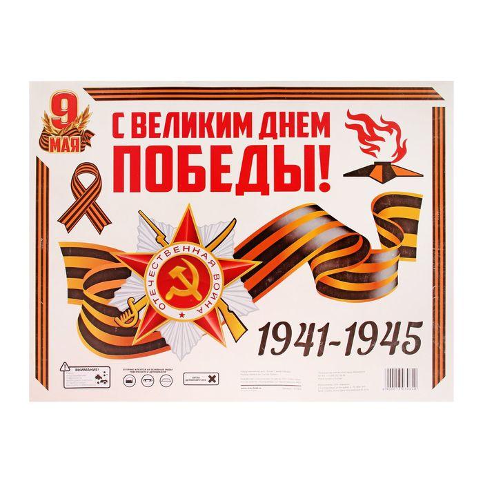 """Набор наклеек на авто """"9 мая: С днем Победы"""""""