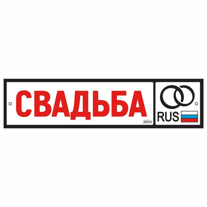 """Наклейка на номер """"Свадьба!"""" rus"""