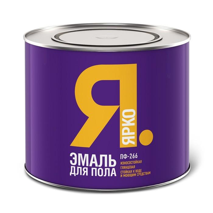 Эмаль ЯРКО ПФ-266 золотисто-коричневая, банка 1,9 кг