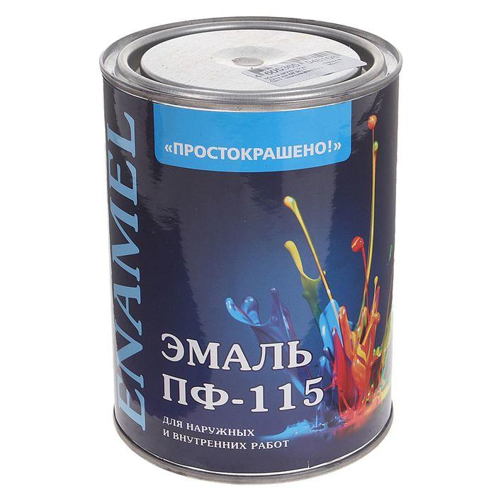 Эмаль ПФ-115 Простокрашено шоколадная 0,9 кг