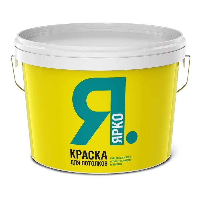 Краска ЯРКО для потолков белая, ведро 14 кг